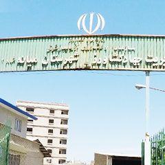 اداره امور عشایر شهرستان میانه