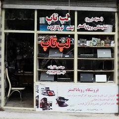 فروشگاه رویانا گستر