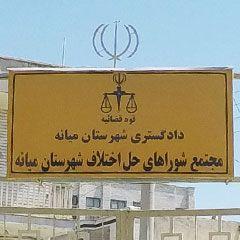مجتمع شوراهای حل اختلاف شهرستان میانه