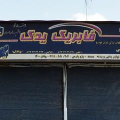 فروشگاه فابریک یدک پزشکی