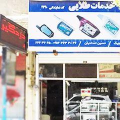 فروشگاه دنیای الکترونیک