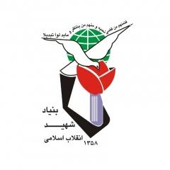 اداره بنیاد شهید و امور ایثارگران شهرستان میانه
