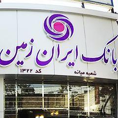 دستگاه خودپرداز بانک ایران زمین