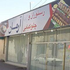 رستوران آرمان