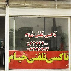 آژانس خیام