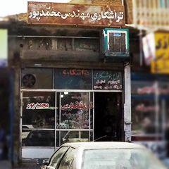 تراشکاری و جوشکاری مهندس محمدپور