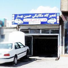 تعمیرگاه مکانیکی حسین بهار