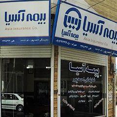 بیمه آسیا نمایندگی احمدپور