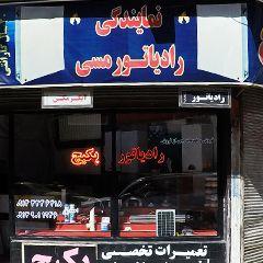 فروش و خدمات پس از فروش رادیاتور احمدپور