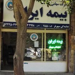 بیمه ایران نمایندگی سپهرفر