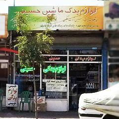لوازم یدک ماشین حسینی