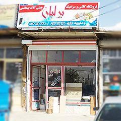 فروشگاه کاشی و سرامیک برلیان (جباری)