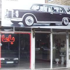 نمایشگاه اتومبیل باما