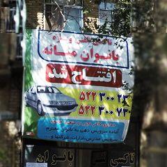 تاکسی تلفنی بانوان