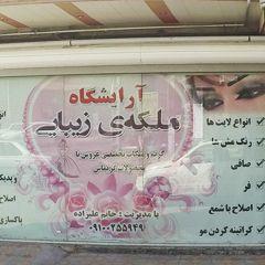 آرایشگاه ملکه ی زیبایی