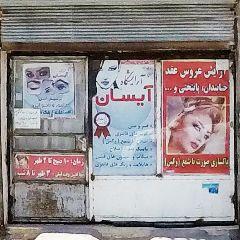 آرایشگاه آیسان