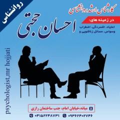 دفتر مشاوره احسان حجتی