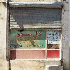 آرایشگاه زیبایی دل سون