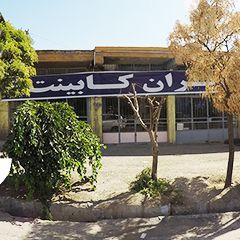 ایران کابینت