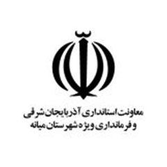 معاونت استانداری و فرمانداری ویژه شهرستان میانه