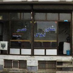 مشاور املاک نصر