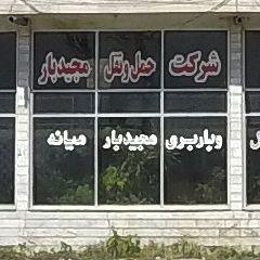 شرکت حمل و نقل مجید بار
