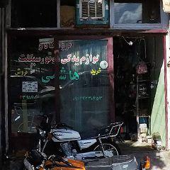 فروشگاه و لوازم یدکی موتور سیکلت هاشمی