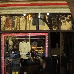 فروشگاه لباس زنانه و مردانه