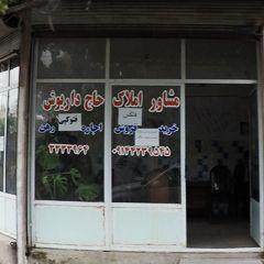 مشاور املاک حاج داریوش