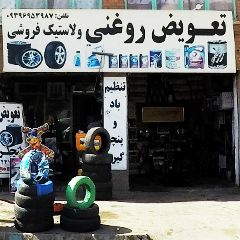 تعویض روغنی و لاستیک فروشی مجید - نوید