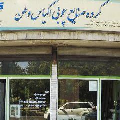 گروه صنایع چوبی اکیاس وطن