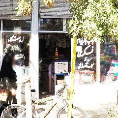 فروشگاه کتاب و لوازم التحریر استاد شهریار