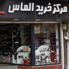 فروشگاه کفش مدرن