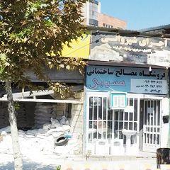 فروشگاه مصالح ساختمانی مسیبی