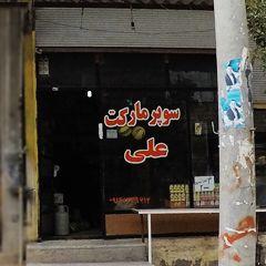 سوپر مارکت علی