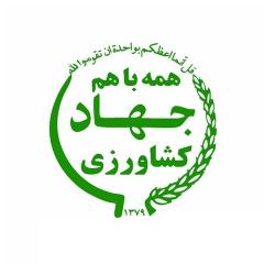 مدیریت جهاد کشاورزی شهرستان میانه