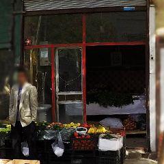 میوه و سبزی فروشی