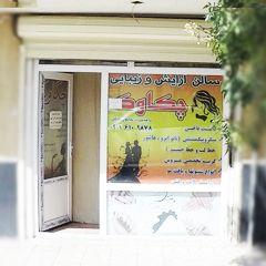 سالن آرایش و زیبایی چکاوک