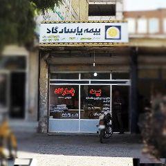 بیمه پاسارگاد نمایندگی سعید محمدی