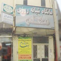 مطب دکتر فرشید مشایخی