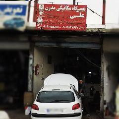 تعمیرگاه مکانیکی مدرن علی
