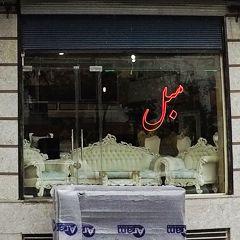 گالری مبل شهرام