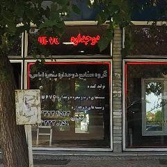 گروه صنایع دوجداره پنجره الیاس