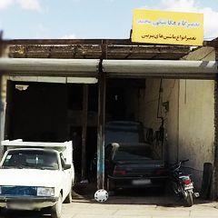 تعمیرگاه مکانیکی محمد