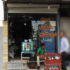 سوپر مارکت دوستان