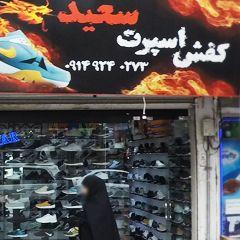 کفش اسپرت سعید