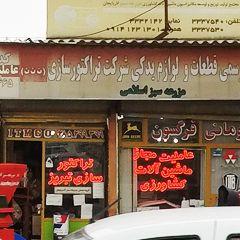 عاملیت رسمی قطعات و لوازم یدکی شرکت تراکتور سازی اسلامی