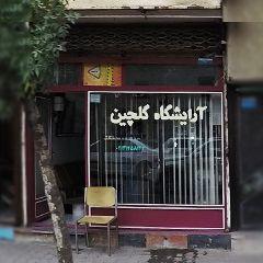 آرایشگاه گلچین