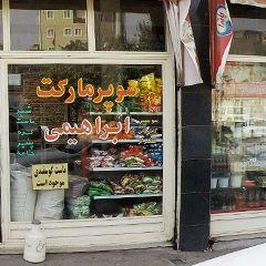 سوپر مارکت ابراهیمی