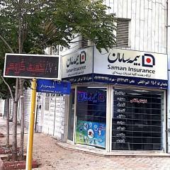 بیمه سامان نمایندگی کاظمی